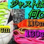 サッカースパイクのゼログライドシューレースの長さ!110cm、120cm、130cmどれが正解?(ミズノのゼログライドをモレリア、コパ、プレデターに装着!)