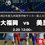 【九州高校サッカー新人大会女子】 12:20Kickoff 東海大福岡 vs 美里 第3回 九州高等学校(U-17)サッカー大会