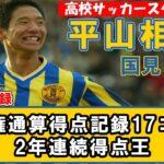 平山相太(国見)選手権17ゴールすべて見せます!-高校サッカースター列伝