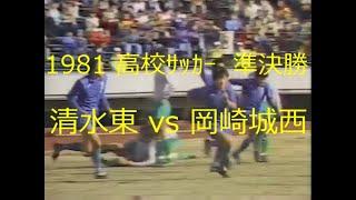 【サッカー氷河期】1981 清水東 vs 岡崎城西【高校サッカー準決勝】