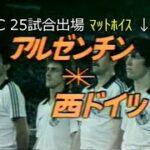 【ダイヤモンドサッカー】1982 アルゼンチン vs 西ドイツ【マラドーナ vs マットホイス】