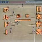 【サッカー氷河期】1985 日本 vs ボルドー #2【神戸ユニバ】
