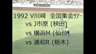 【サッカー夜明け前】1992 V川崎 集金ツアー【全国制覇】