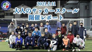 【活動レポート】第1回FC TIAMO枚方プレゼンツ大人のサッカースクール