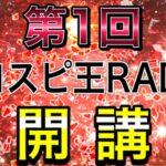 【第1話】プロスピ王RADIO開講!元サッカー部部長が本気でサッカーゲーム編!