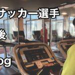 【サッカー選手の1日】帰国後初Vlog/アシックス/低酸素ジム/低酸素トレーニング