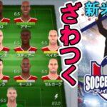 [経営&育成そして試合!]サッカークラブライフ プレイングマネージャー#2 初見プレイ