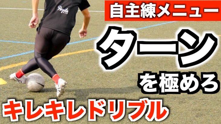 【サッカー自主練】アウトターンを極めればドリブルが変わる!2種のアウトターン練習でキレを手に入れる
