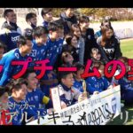 """【第2話】「トップチームの実力」 """"サッカードキュメンタリー"""" 【Jを喰う】"""