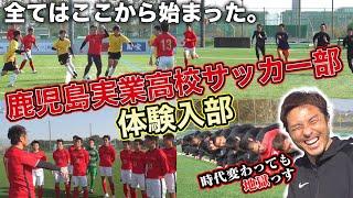 【母校凱旋】20年ぶりに鹿児島実業高校サッカー部の地獄トレーニングに大潜入!!!