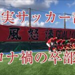 【卒部式】2020年度鹿実サッカー部