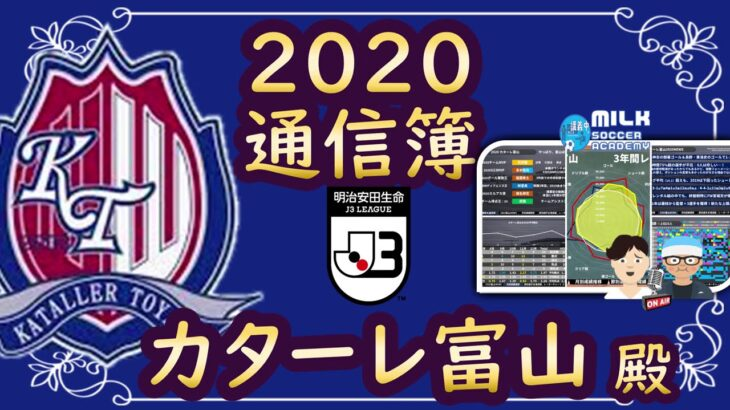 【カターレ富山|2020通信簿】有効手段のハイプレスと多彩な役割&フォーメーションで陥った罠