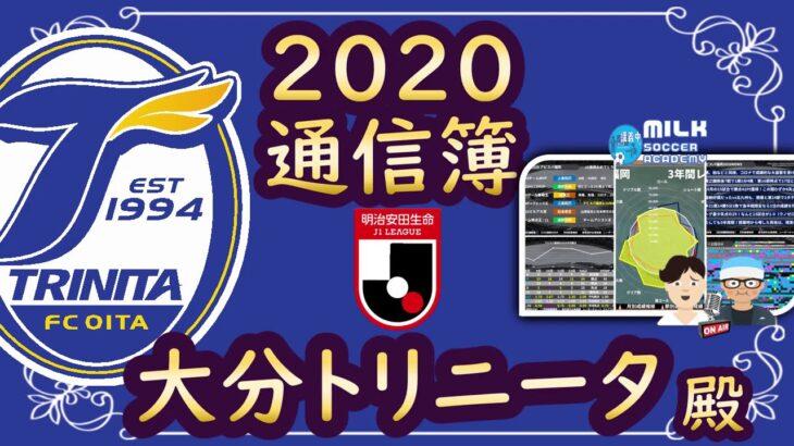 【大分トリニータ|2020通信簿】片野坂サッカーはNEW MEMBERで最速再現可能か!2020で生じたマネジメント課題