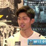 【フジテレビサッカー スペシャル動画】川崎フロンターレ 2021シーズン始動