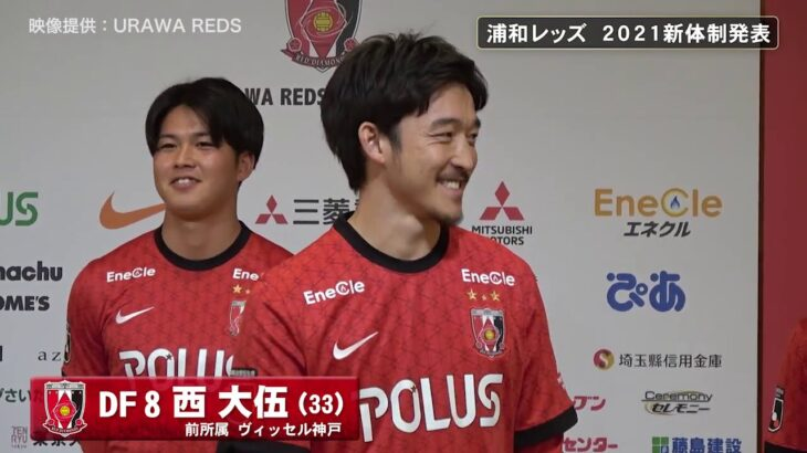 【フジテレビサッカー スペシャル動画 スペシャル動画】浦和レッズ 2021シーズン始動