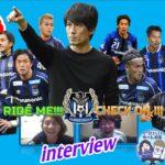 【あふれるガンバ愛】イクパッパちゃんねるさんに2021ガンバ大阪注目のプレイヤーを聞いてみた!