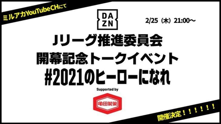 【2021Jリーグ開幕前日!】#2021のヒーローになれ!|DAZN Jリーグ推進委員会イベント開催!