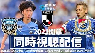 【2021Jリーグ開幕!】川崎フロンターレvs横浜F・マリノス|同時視聴配信