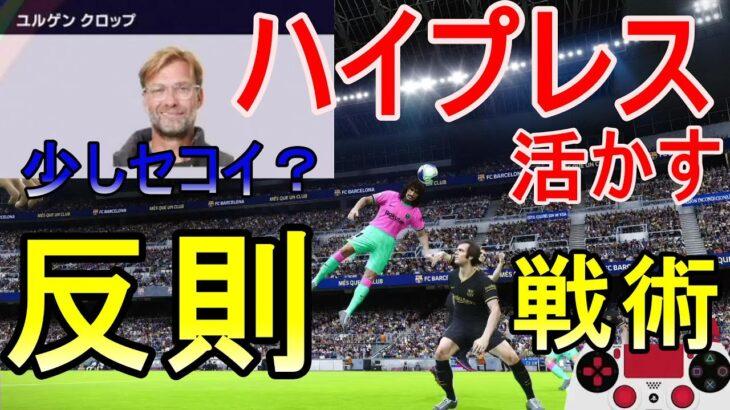 【ウイイレ2021】ハイプレスサッカーを存分に活かす!!この戦術が反則級でした…my club#129
