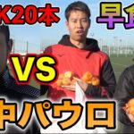【サッカー】バー当て20本VSみかん20個どっちが早いか選手権!