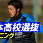 選ばれし23名が集結!日本高校選抜がトレーニング公開
