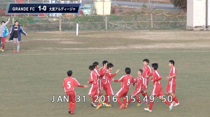 第25~29回埼玉県クラブユース(U-14)サッカー選手権大会・決勝戦ダイジェスト