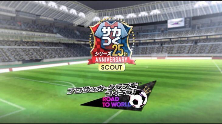 『プロサッカークラブをつくろう!ロード・トゥ・ワールド』サカつく25周年記念SCOUT紹介PV