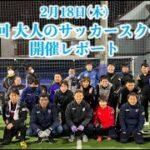 【活動レポート】第2回FC TIAMO枚方プレゼンツ大人のサッカースクール