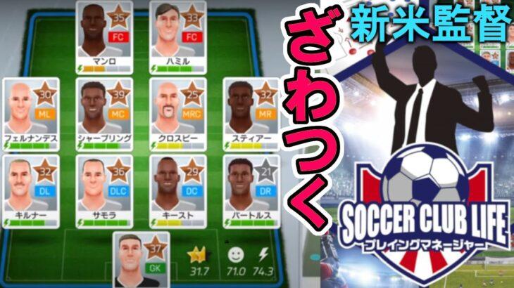 [経営&育成そして試合!]サッカークラブライフ プレイングマネージャー#3 初見プレイ