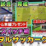 任天堂スイッチ初のトータルサッカーゲーム「サッカークラブライフ プレイングマネージャー」を先行プレイ!経営・試合・育成まで全て楽しめる!3名様に本編プレゼント企画あり