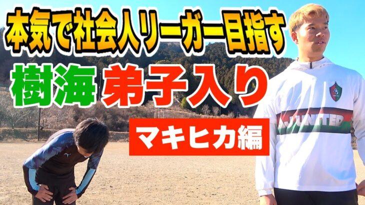 【社会人リーガーへの道】本気で樹海をサッカー育成します#4【マキヒカ編】