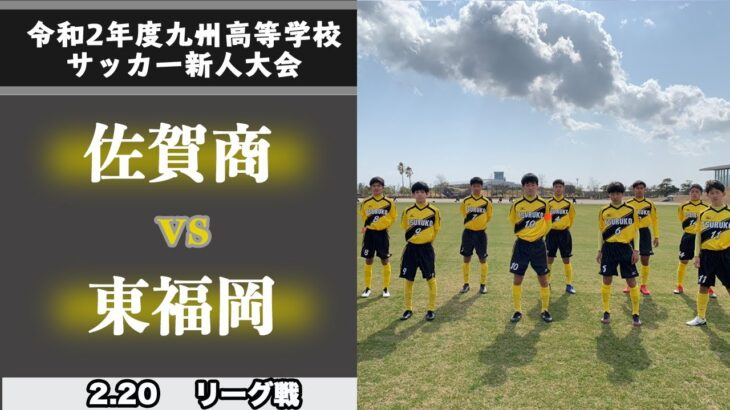 【第42回 九州高等学校(U-17)サッカー大会 ハイライト】佐賀商業 vs 東福岡