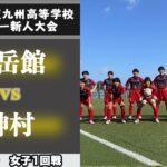 第42回 九州高等学校(U-17)サッカー大会 女子一回戦【秀岳館 vs 神村】ハイライト
