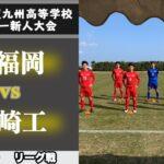 【第42回 九州高等学校(U-17)サッカー大会 ハイライト】東福岡 vs鶴崎工業