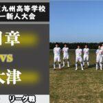 【第42回 九州高等学校(U-17)サッカー大会 ハイライト】日章 vs 大津