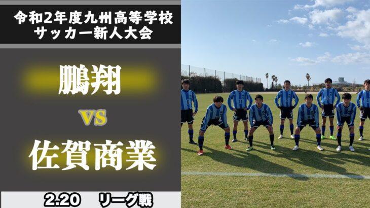 【第42回 九州高等学校(U-17)サッカー大会 ハイライト】佐賀商業 vs 鵬翔