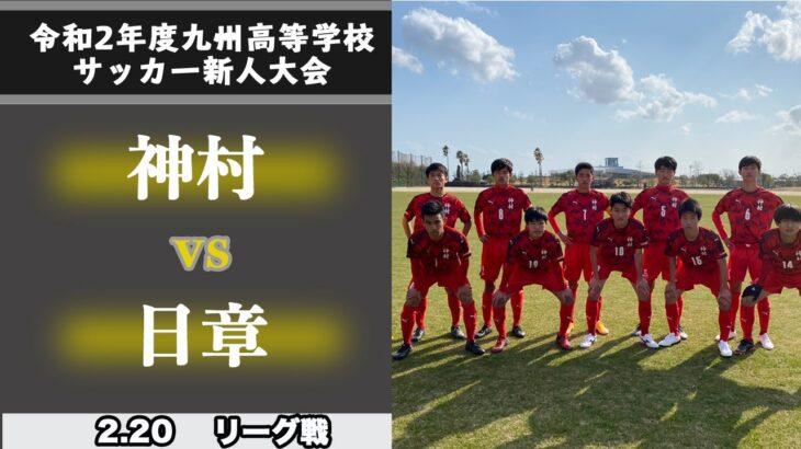 【第42回 九州高等学校(U-17)サッカー大会 ハイライト】神村 vs 日章