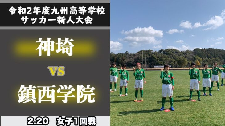 第42回 九州高等学校(U-17)サッカー大会 女子一回戦【神埼vs鎮西学院】ハイライト