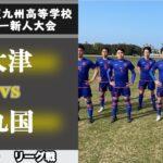 【第42回 九州高等学校(U-17)サッカー大会 ハイライト】大津vs九国