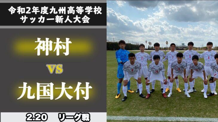 【第42回 九州高等学校(U-17)サッカー大会 ハイライト】神村vs九国