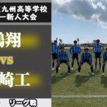 【第42回 九州高等学校(U-17)サッカー大会 ハイライト】鵬翔vs鶴崎工業
