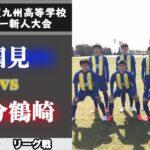 【第42回 九州高等学校(U-17)サッカー大会 ハイライト】国見vs大分鶴崎