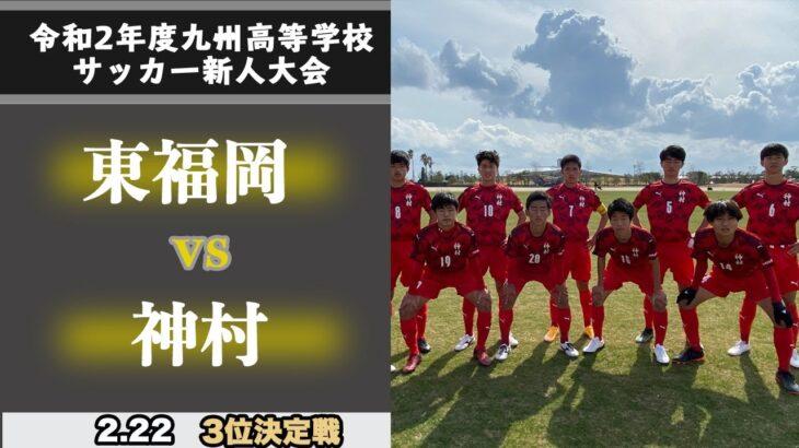 【第42回 九州高等学校(U-17)サッカー大会 ハイライト】三位決定戦 神村vs東福岡