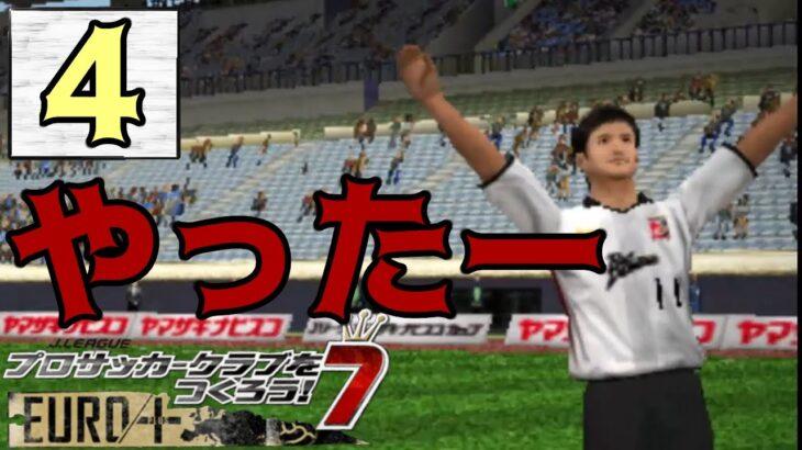 #4【サカつく】Jリーグ プロサッカークラブをつくろう!7 EURO PLUS  初見実況プレイ 其の4