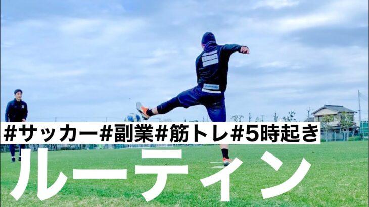 【ルーティン】副業サッカー選手の日常 平日の5日間 #58【vlog】