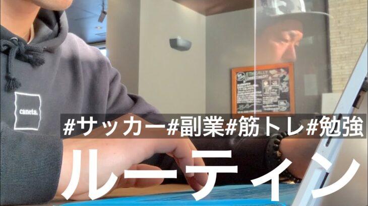 【ルーティン】副業サッカー選手のゆるい休日の過ごし方 #59【vlog】