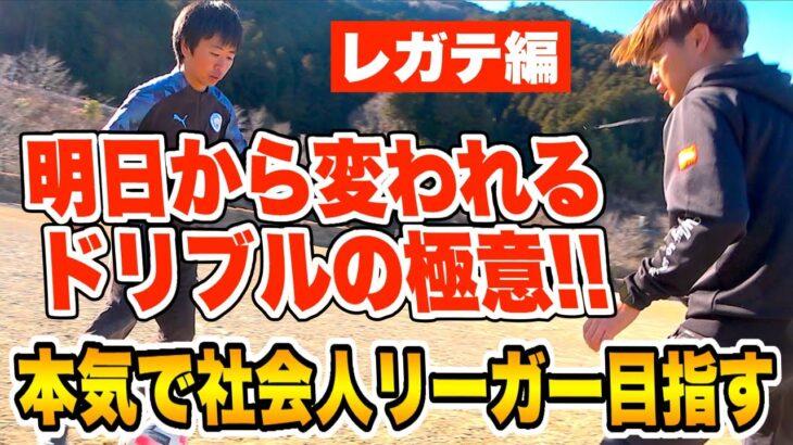 【社会人リーガーへの道】本気で樹海をサッカー育成します#5【REGATEドリブル塾編】