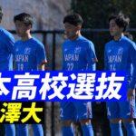 5発大逆転勝利!日本高校選抜vs駒澤大トレーニングマッチ【ハイライト】