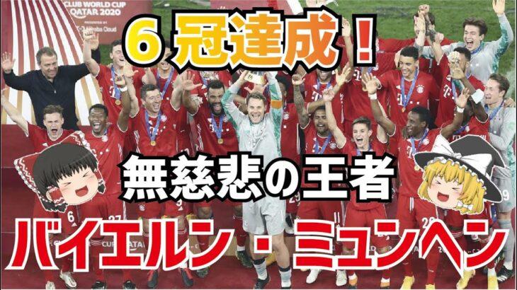 【ゆっくり解説】6冠達成!無慈悲の王者!バイエルン・ミュンヘン【サッカー】