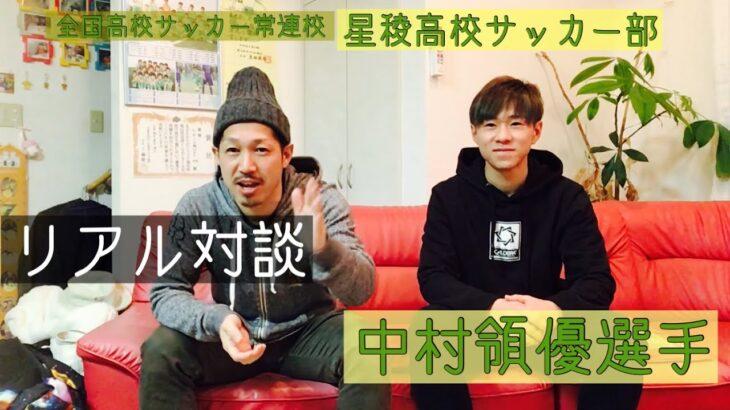 #98 【リアル対談】星稜高校サッカー部、中村領優選手と対談しました!(前編)